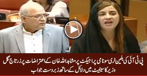 Zartaj Gul Wazri's  Reply to Mushahid Ullah Khan In Senate Regarding PTI's Billion Tree Project