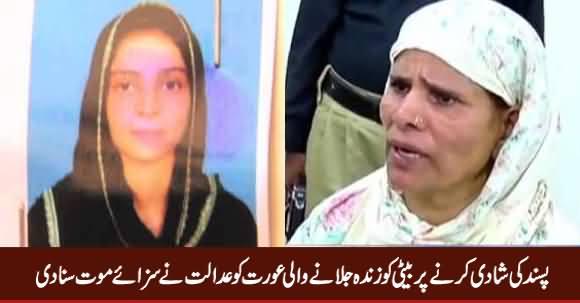 Zeenat Murder Case: Anti Terrorism Court Sentences Mother To Death