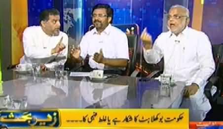 Zer e Bahas (Tahir ul Qadri Coming to Pakistan Tomorrow) – 22nd June 2014