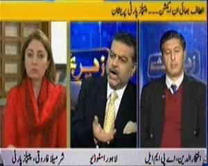 Zer e Behas (Altaf Hussain in Action, PPP Pareshan) - 5th January 2014