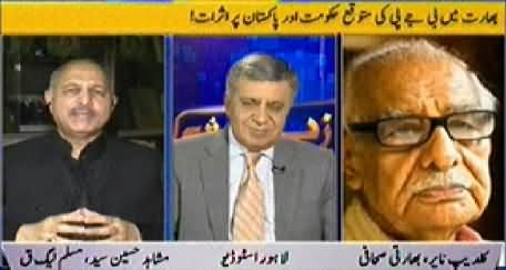 Zer e Behas (BJP Govt in India, Affects on Pakistan) - 18th May 2014