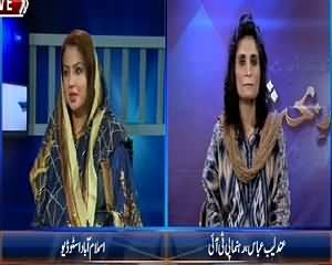 Zer e Behas (Difference Between PTI & MQM Resignations) – 12th August 2015