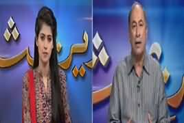 Zer-e-Behas (FBR Ka Tax Mein Mazeed Izafa) – 12th May 2017
