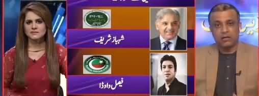 Zer e Behas (General Election 2018) - 29th June 2018