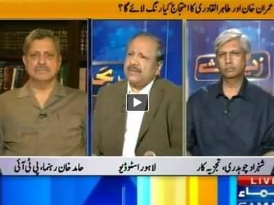 Zer e Behas (Imran Khan and Tahir ul Qadri Protest Outcome) - 4th May 2014
