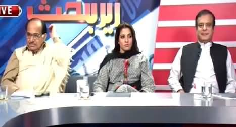 Zer-e-Behas (Is Judicial Commission Muka Muka of PTI & PMLN) – 21st March 2015