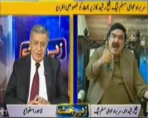 Zer e Behas (Sheikh Rasheed Ahmed Exclusive Interview) - 16th March 2014