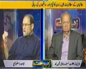 Zer e Behas (What are the Demands of Taliban?) - 30th March 2014