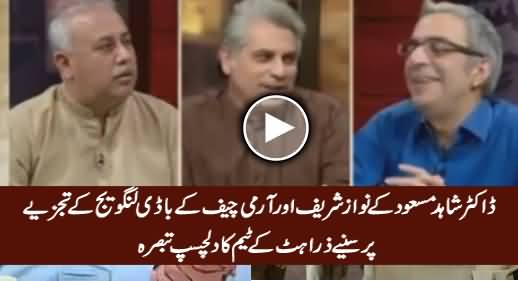 ZHK Team Interesting Comments on Dr. Shahid Masood's