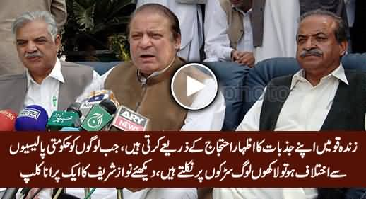 Zinda Qaumein Apne Jazbaat Ka Izhaar Ahtajaj Say Karti Hein - Watch Nawaz Sharif's Old Video