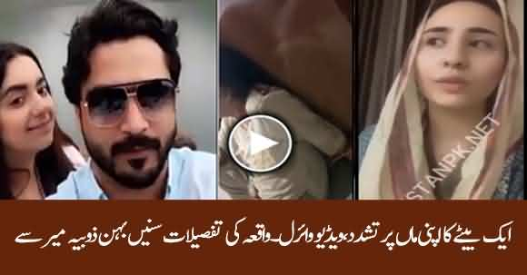 Zoobia Meer Narrates Whole Incident Of His Brother Tortured To Her Mother