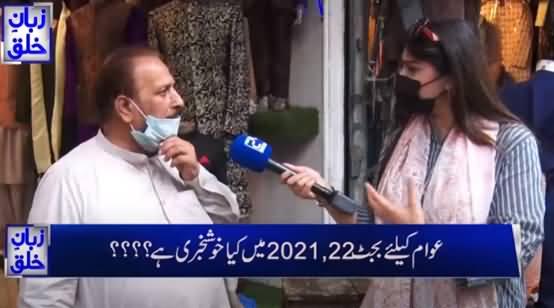Zuban-E-Khalq (Is There Good News In Budget? ) - 10th June 2021