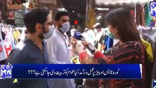 Zuban-E-Khalq (People Reaction On Complete Lock Down) - 30th April 2021