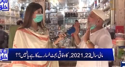Zuban-E-Khalq (Public Reaction On Budget 2021-2022) - 12th June 2021