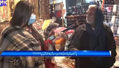 Zuban-E-Khalq (Public Survey About Electricity Prices) - 16th January 2021