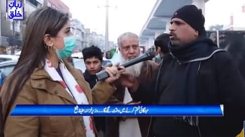 Zuban-e-Khalq (Tabdeeli Sarkar Ne Awam Ko Kitna Relief Diya) - 23rd January 2021