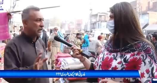 Zuban-e-Khalq (Why Local Government System Necessary?) - 22nd January 2021