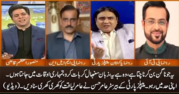 Zuban Sanbhal Kar Baat Karo, Main Janta Hoon Tumhari Auqat - PPP's Amir Hassan Gets Angry on Amir Liaquat Hussain
