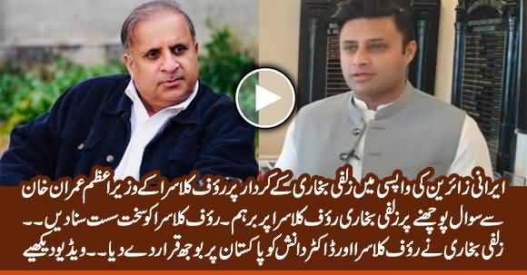 Zulfi Bukhari Badly Bashes Rauf Klasra & Dr. Danish, Calls Them