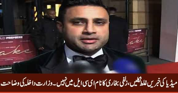 Zulfi Bukhari's Name Was Not on ECL - Interior Ministry