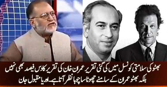 Zulfiqar Ali Bhutto Looks Like Rat In Front Of Imran Khan - Orya Maqbool Jan