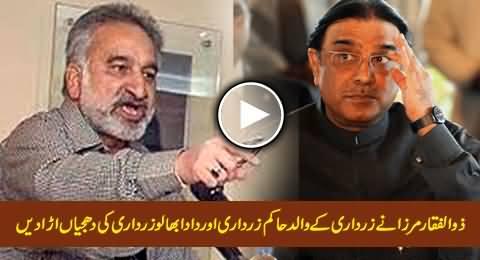 Zulfiqar Mirza Blasts Zardari's Father Hakim Ali Zardari & Grandfather Bhaalo Zardari