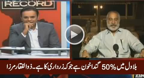 Zulfiqar Mirza Interesting Comments on The Blood of Bilawal Zardari