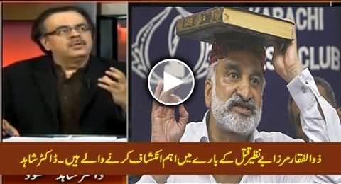 Zulfiqar Mirza Is Going to Reveal Something Important About Benazir's Murder - Dr. Shahid Masood