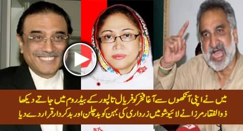 Zulfiqar Mirza Putting Serious Allegations on the Character of Zardari's Sister Faryal Talpur
