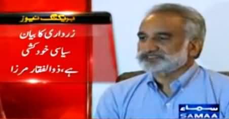 Zulfiqar Mirza Response on Asif Zardari's Statement Against Pakistan Army