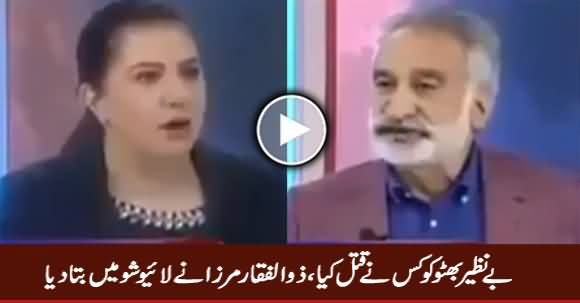 Zulfiqar Mirza Revealed In Live Show That Who Killed Benazir Bhutto