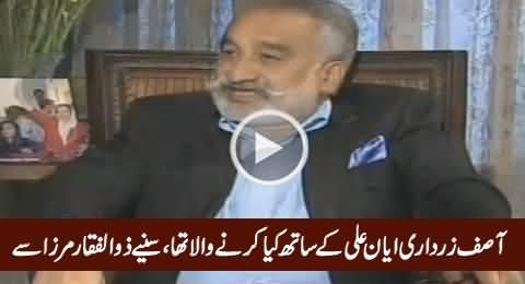 Zulfiqar Mirza Reveals What Asif Zardari Was Going To Do with Ayyan Ali