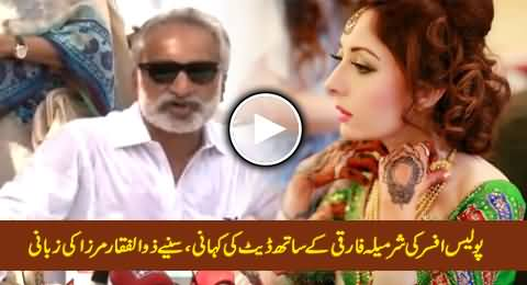 Zulfiqar Mirza Reveals Which Police Officer Offered Dinner Date To Sharmila Farooqi