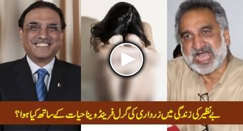Zulfiqar Mirza Telling What Happened to Zardari's Girls Friend Veena Hayat in Benazir's Life