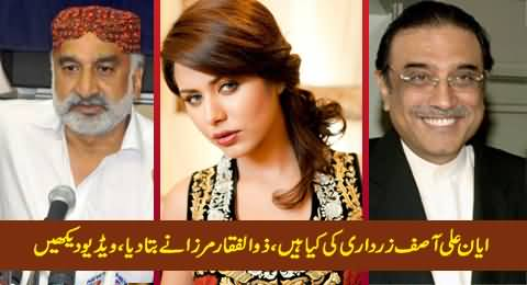 Zulfiqar Mirza Telling What is the Relation of Model Ayyan Ali with Asif Zardari